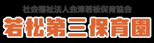 会津若松市にある若松第三保育園|遊びは生きる力をつくる。